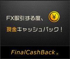 ファイナルキャッシュバック,final cash back お得なキャッシュバックサイト
