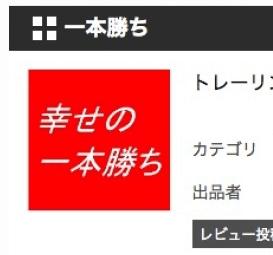 http://サラリーマン投資自動売買.com/category/ea/一本勝ち/