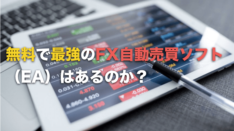 無料で使える最強のFX自動売買ソフト(EA)はあるのか?〜徹底検証!