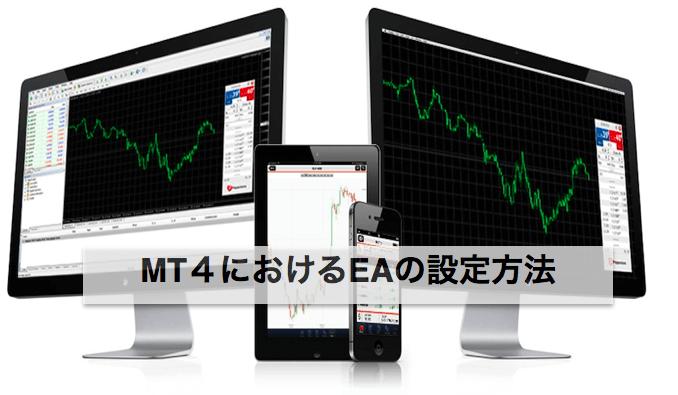 MT4へのEA(自動売買ソフト)の設定方法