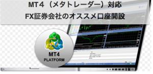 MT4(メタトレーダー4)対応FX証券会社のおすすめ口座開設〜評判と口コミ