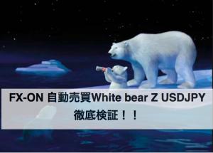 White bear Z USDJPY がすごい!スキャルピングEA徹底検証!!〜FX-ON 自動売買