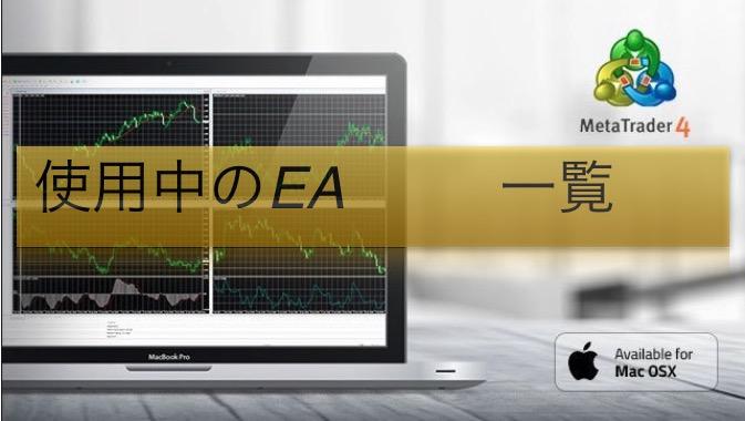 MT4でオススメの自動売買EA一覧