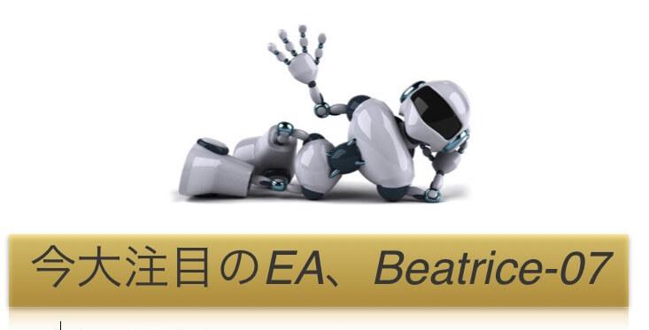 Beatrice-07 〜これって超優秀なEA!?〜評判と口コミ