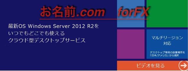 お名前ドットコム デスクトップクラウド 〜MT4用VPS比較