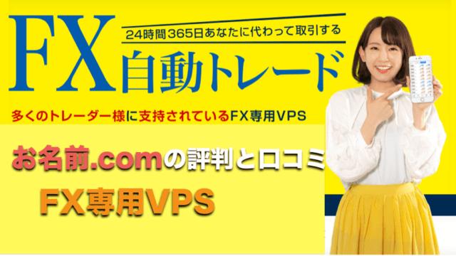 お名前.com(ドットコム)デスクトップクラウド の評判と口コミ〜MT4用VPS比較