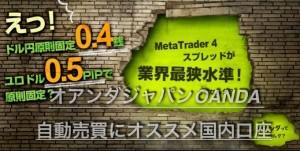 オアンダジャパン(OANDA Japan)〜MT4対応!とてもおすすめしたい会社 評判と口コミ