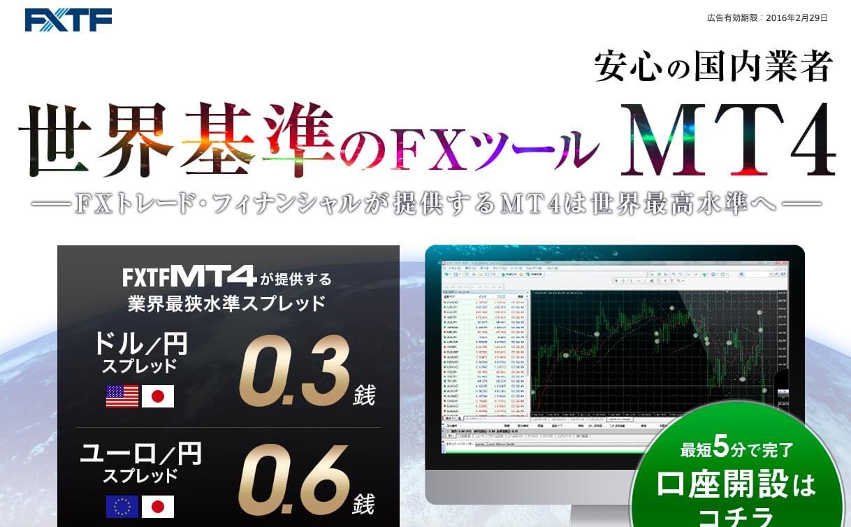 FXトレードフィナンシャルMT4口座 評判