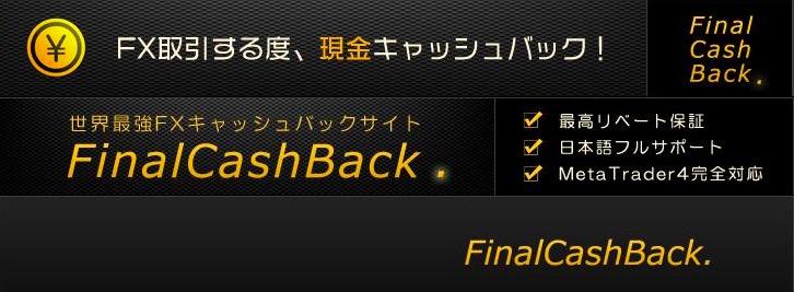 ファイナルキャッシュバック(Final Cash Back)〜評判と口コミ