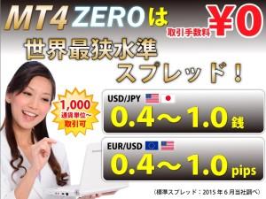 外為ファイネスト〜取引コスト最安!?FX口座MT4対応、評判と口コミ