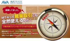 アヴァトレード・ジャパン(AVATRADE)〜穴場の証券会社!評判と口コミ
