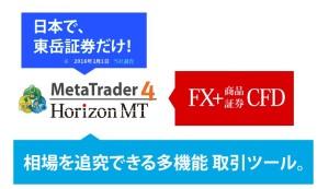 東岳証券はMT4(HorizonMT)が使える国内FX業者〜その特徴と評判