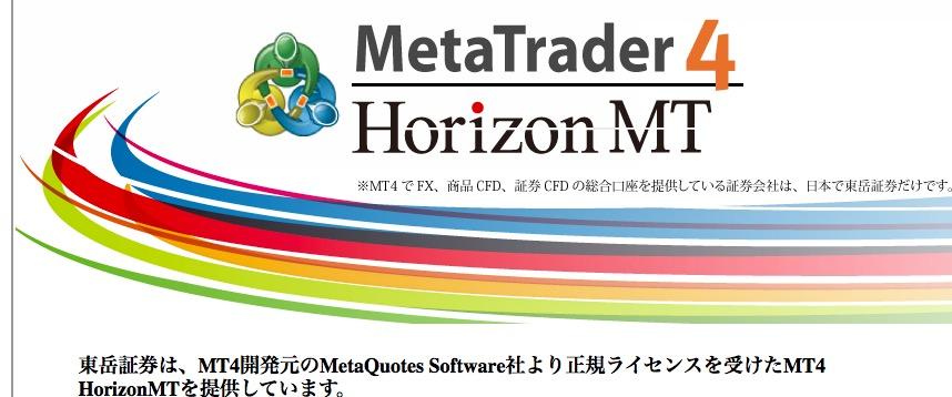 東岳証券 HorizonMT