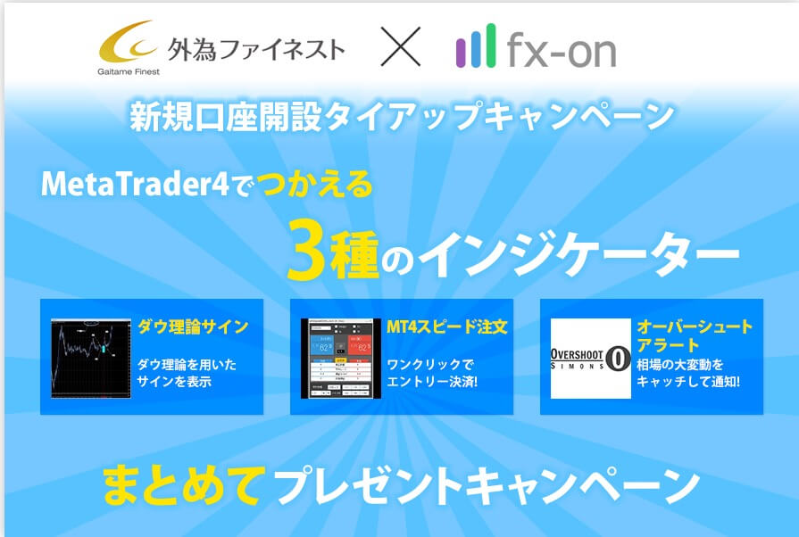 外為ファイネストキャンペーン〜インジケータ3本まとめてプレゼント