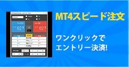MT4スピード注文 外為ファイネスト