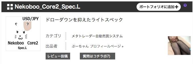 Nekoboo_Core2_Spec.L〜超安定のFX自動売買ソフト、評判と口コミ