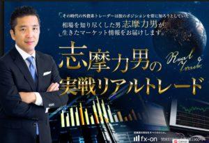 志摩力男メルマガキャンペーンで1か月無料購読