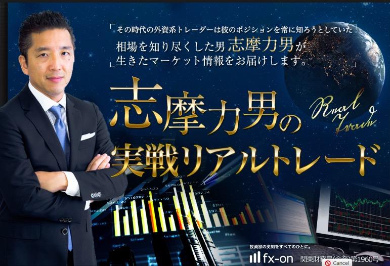 志摩力男のメルマガがキャンペーンで1か月無料購読できる!
