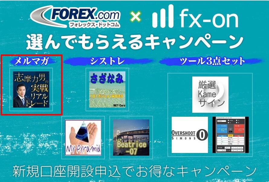 forex.com 志摩力男 メルマガ
