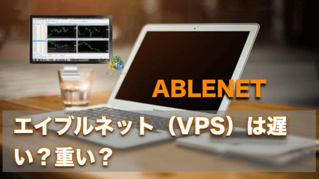 ABLENET(エイブルネット)VPSは重い?遅い?実際に検証!!