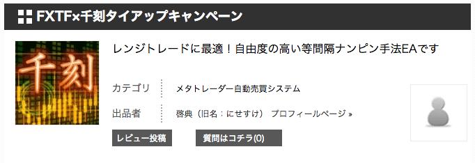 ナンピンEAが大損(損失)〜千刻・FXトレードフィナンシャルキャンペーン