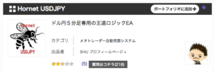 HornetUSDJPY〜コツコツ安定収益!ドル円5分足専用の王道ロジックEA