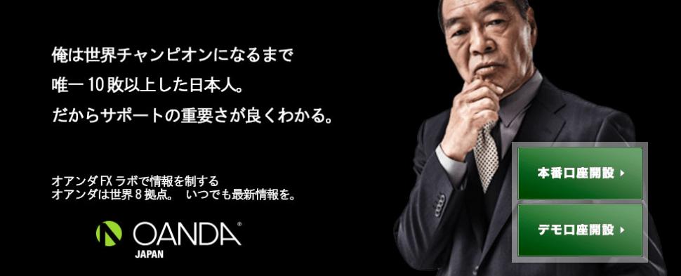 オアンダジャパン(OANDA Japan)〜MT4対応!選んでおきたい口座開設の評判と口コミ
