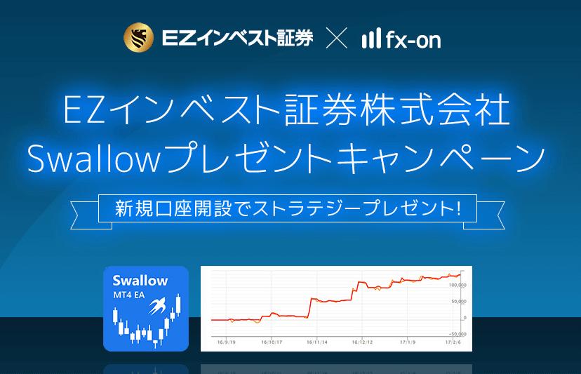 EZインベストメント証券とSwallow(スワローEA)のキャンペーンが熱い!!