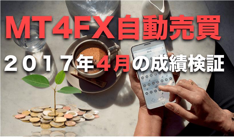FX自動売買MB-TradingSystemが活躍!!2017年4月のFX自動売買運用成績