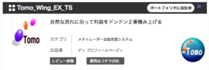 Tomo_Wing_EX_TS(FX自動売買EA)の収益が好調!!2つのEAをご紹介