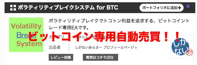 ボラティリティブレイクシステム for BTC〜ビットコイ専用自動売買