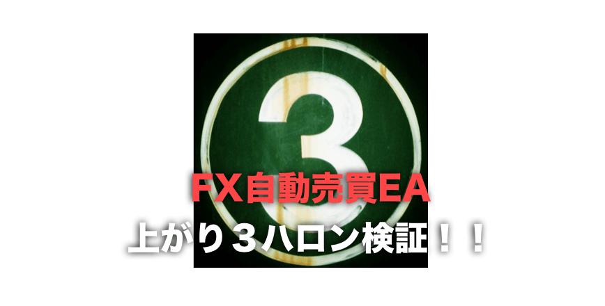 上がり3ハロン 〜低価格のFXスキャルピングEAの成績レビュー