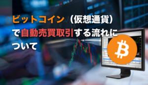 ビットコイン(仮想通貨)でMT4自動売買取引する方法について