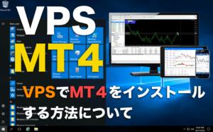 VPS(仮想デスクトップ)でMT4をインストール(設置)する方法について〜その仕組み