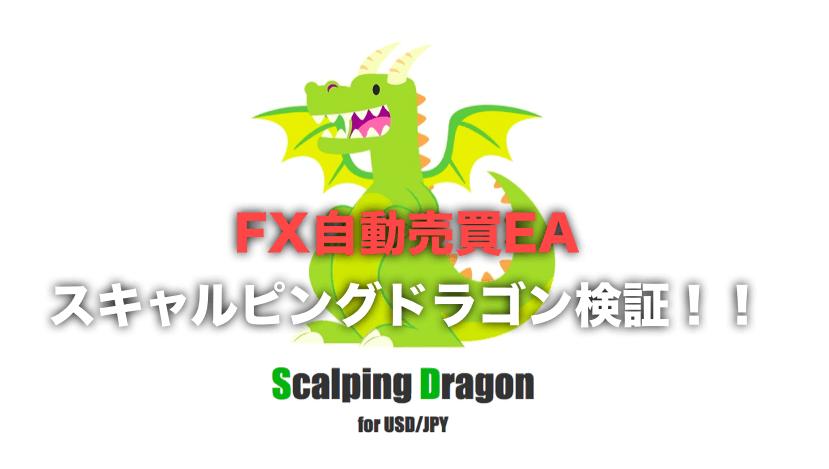 スキャルピングドラゴン〜安定した高収益のFX自動売買EA検証