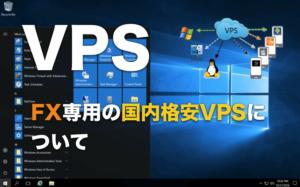 FX専用の格安国内VPS(仮想デスクトップ)について