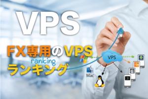 FX専用(自動売買含む)の格安VPS比較ランキング