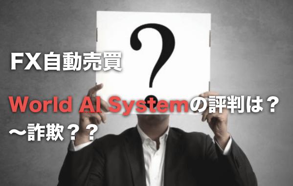 World AI System(FX自動売買)の評判と口コミについて〜詐欺なのか?