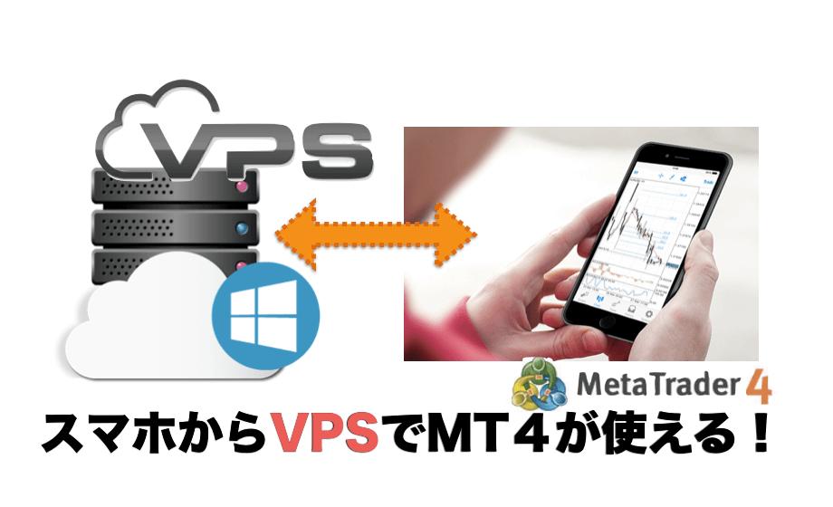 スマホからVPSでMT4でFXが可能〜使い方と設定方法について