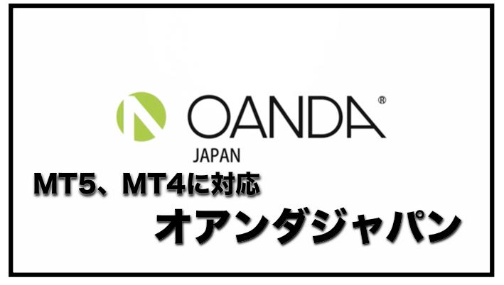 オアンダジャパン(OANDA Japan)〜FXでMT4が使える!!オススメしたい口座開設の評判と口コミ