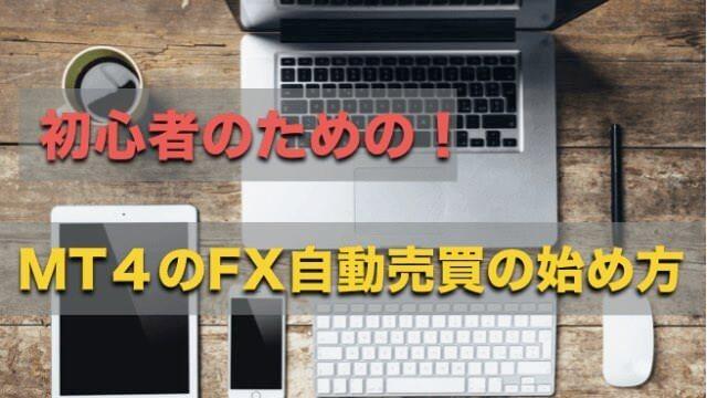 初心者からのMT4(メタトレーダー)を使ったFX自動売買の始め方と運用方法