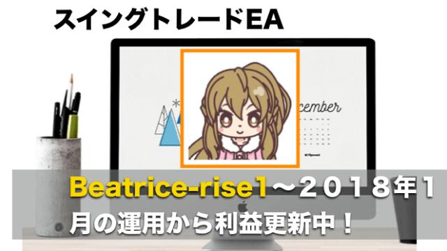 Beatrice RISE1〜FX自動売買EAの成績比較検証と評判と口コミについて