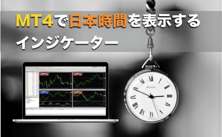 MT4(メタトレーダー4)で日本時間が表示されない!〜インジケーターで解決