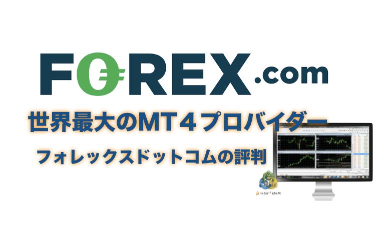【MT4対応!】Forex.com(フォレックスドットコム)の評判とキャンペーンについて
