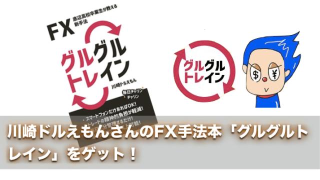 川崎ドルえもんさんからFX手法【グルグルトレイン】の本をいただきました