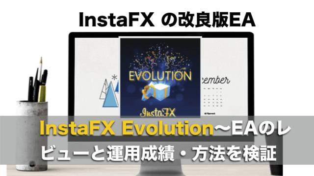 InstaFX Evolution〜自動売買EAの成績とロットの設定方法