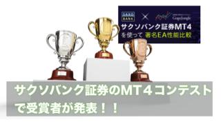 【MT4対応】サクソバンク証券のコンテストではBeeOne_USDJPYが優勝!