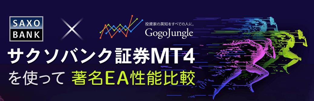 サクソバンク証券のMT4・FX自動売買EAコンテストが熱い!!