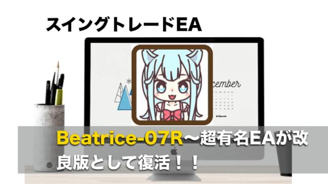 待望の復活!【Beatrice-07R】FX自動売買EAの成績と運用方法について