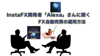 InstaFXの開発者【Alexaさん】に聞く!自動売買EAの運用方法について